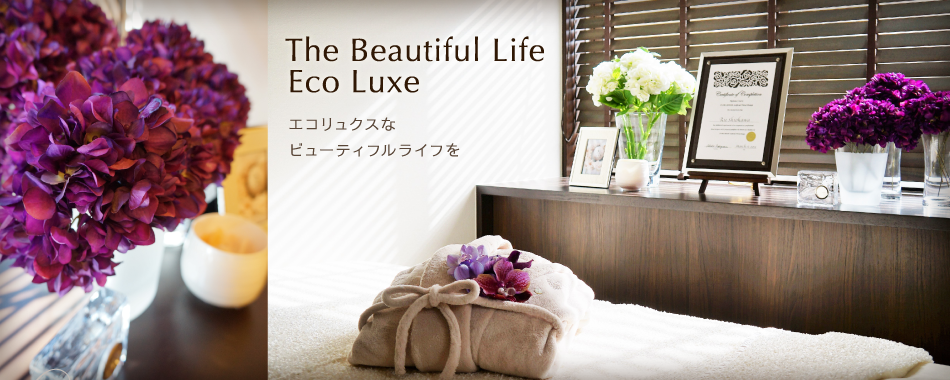 The Beautiful Life Eco Luxe エコリュクスなビューティフルライフを